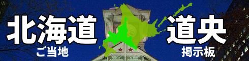 北海道ご当地ラーメン掲示板