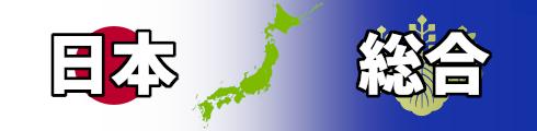 日本総合 掲示板(47都道府県)