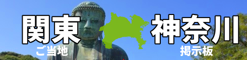 神奈川ご当地ラーメン掲示板(関東)