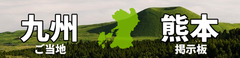 熊本ご当地ラーメン掲示板(九州)