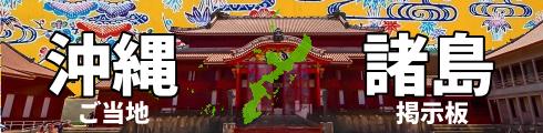 沖縄ご当地ラーメン掲示板(沖縄諸島)
