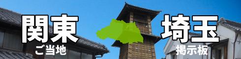 埼玉ご当地ラーメン掲示板(関東)