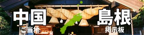 島根ご当地ラーメン掲示板(中国)