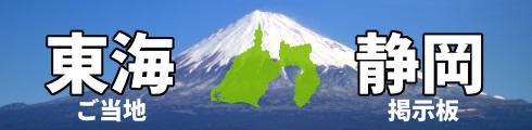 静岡ご当地ラーメン掲示板(東海)