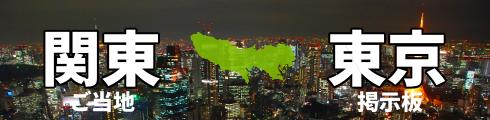 東京ご当地ラーメン掲示板(関東)